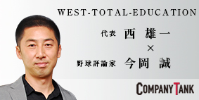 WEST-TOTAL-EDUCATION 様 進呈用バナー